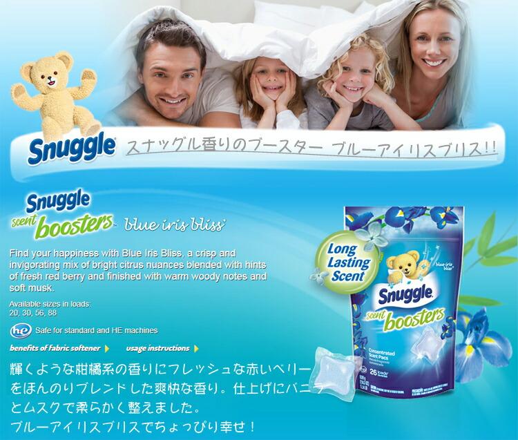 スナッグル セントブースター ブルーアイリスブリス 大容量 56個 1.12kg 加香剤 洗濯用品 SUN アメリカ雑貨 アメリカン雑貨