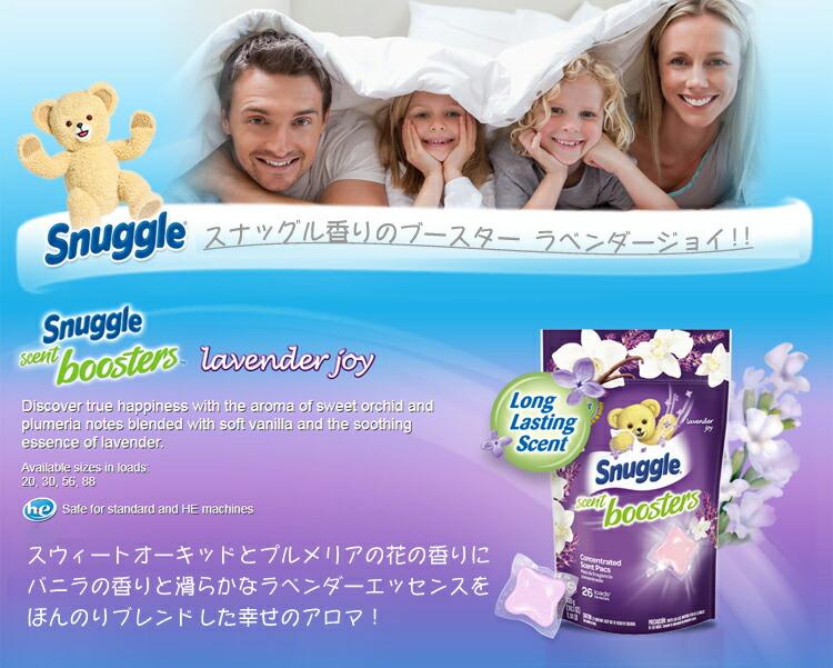 スナッグル セントブースター ラベンダージョイ 20個 400g 加香剤 洗濯用品 SUN アメリカ雑貨 アメリカン雑貨