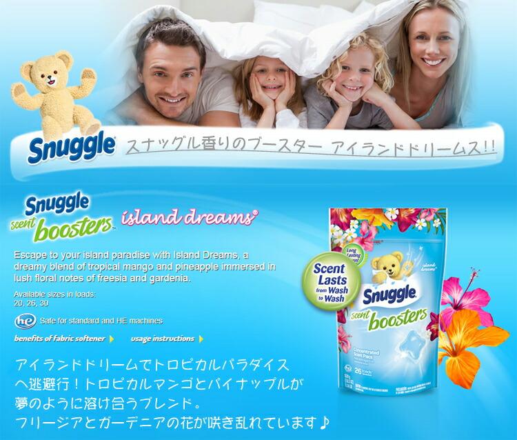 スナッグル セントブースター アイランドドリーム 20個 400g 加香剤 洗濯用品 SUN アメリカ雑貨 アメリカン雑貨