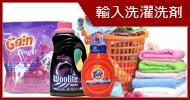 アメリカ製洗濯用洗剤
