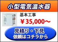 小型電気温水器工事見積り依頼書