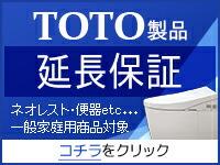 TOTO延長保証制度