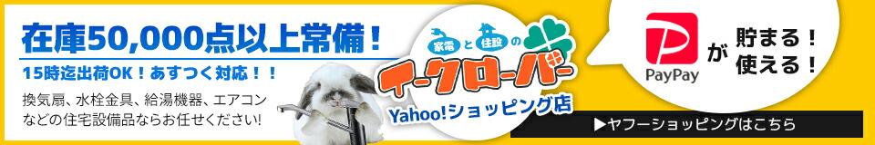Yahoo!店へはコチラから