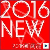 新商品 2016