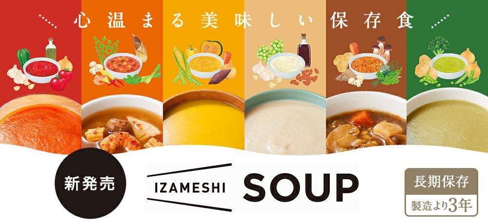 イザメシ×スープ