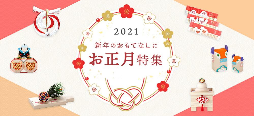 2021お正月特集