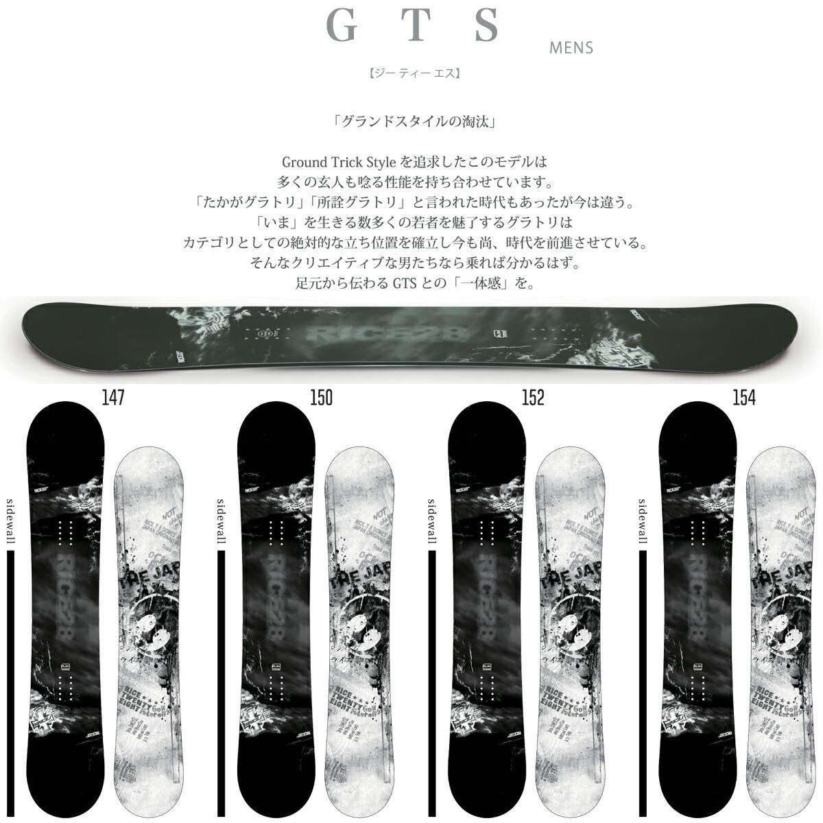 18-19 RICE28 GTS/18-19 ライス28 GTS/RICE28 18-19/RICE28 GTS 18 19/RICE28 ボード/ライス28 スノーボード/147/150/152/2018-2019