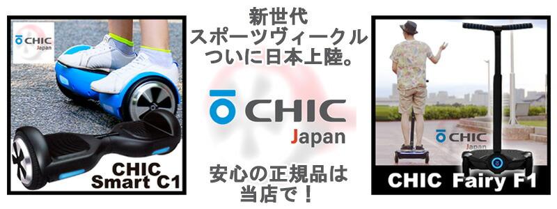 CHIC SMART C1/チックスマート C1/バランススクーター
