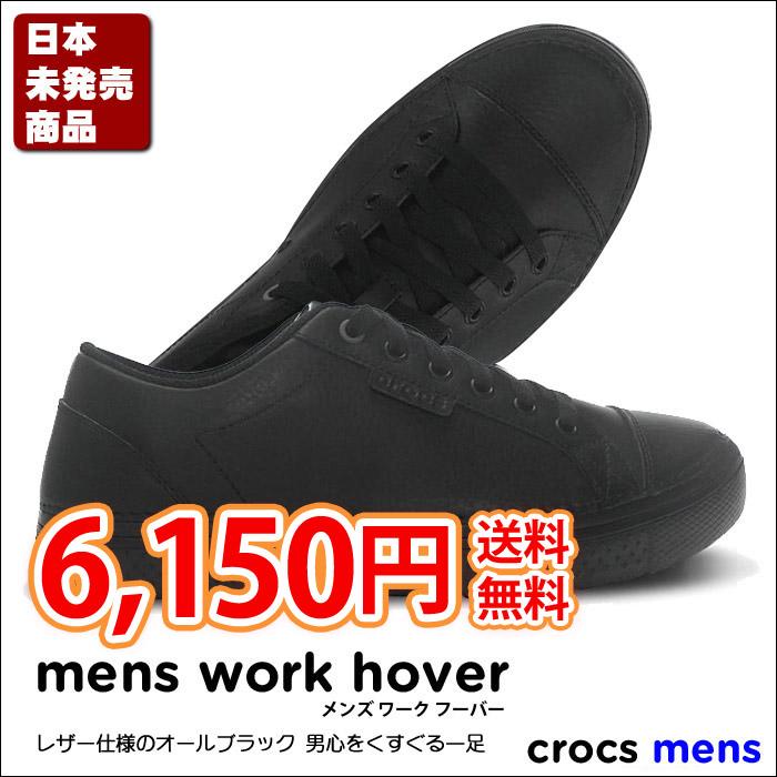 crocs【クロックス】 Mens Work Hover/メンズ ワーク フーバー