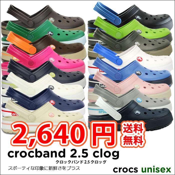 crocs【クロックス】 Crocband 2.5 Clog/クロックバンド 2.5 クロッグ