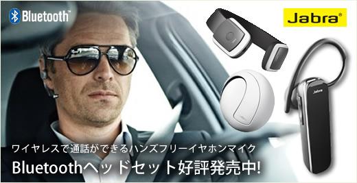Bluetoothヘッドセット好評発売中!