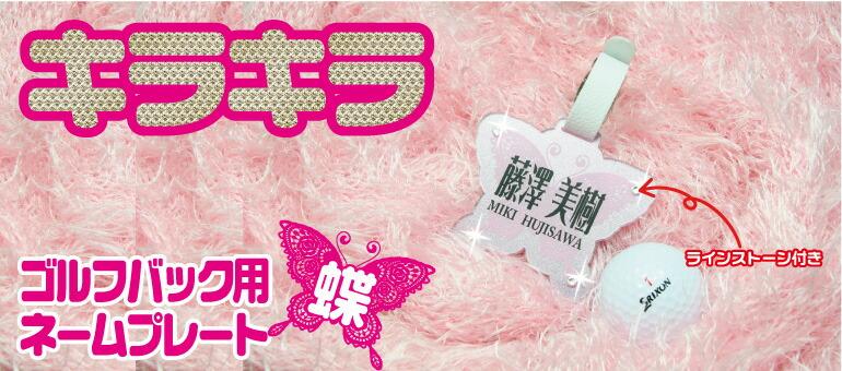 キラキラ蝶タグ