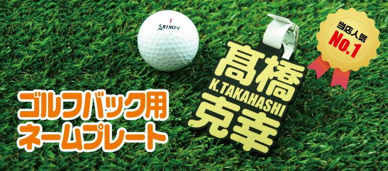 ゴルフバッグ用ネームプレート