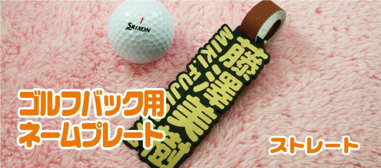 ゴルフバッグ用ネームストレート