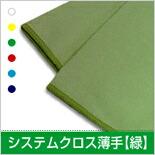 システムクロス薄手緑
