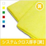 システムクロス薄手黄色