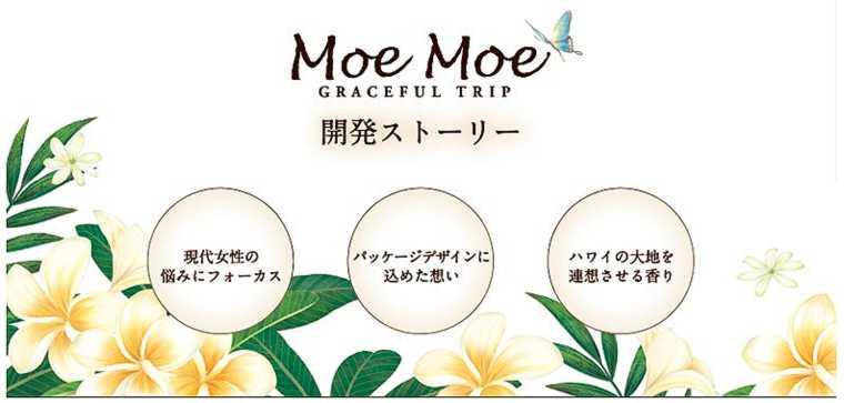 モルトベーネ moemoe