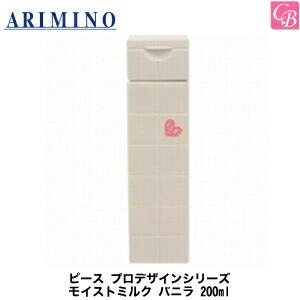 アリミノピースプロデザインシリーズモイストミルクバニラ200ml