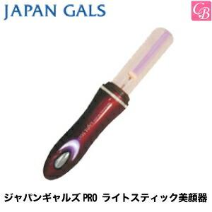 ジャパンギャルズPRO 美容機器 ライトスティック美顔器 高出力タイプ
