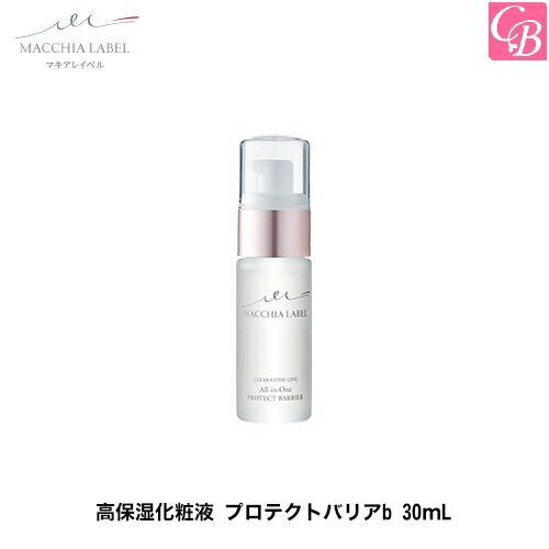 マキアレイベル スキンケア 高保湿化粧液 プロテクトバリアb 30mL