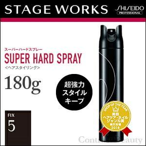 資生堂ステージワークス フィックス5 スーパーハードスプレー 180g