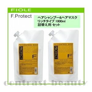 フィヨーレ Fプロテクト ヘアシャンプー& ヘアマスク リッチタイプ 1000ml 詰替え用 セット