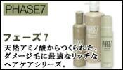 資生堂 フェーズ7