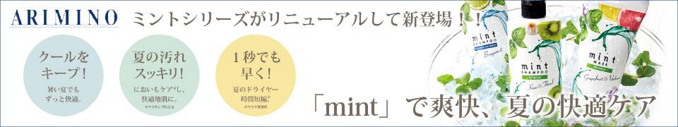 アリミノミント