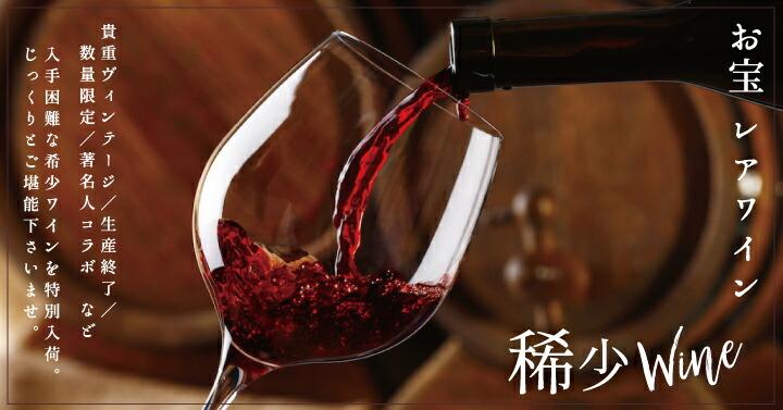 お宝レアワイン