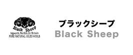 ブラックシープ