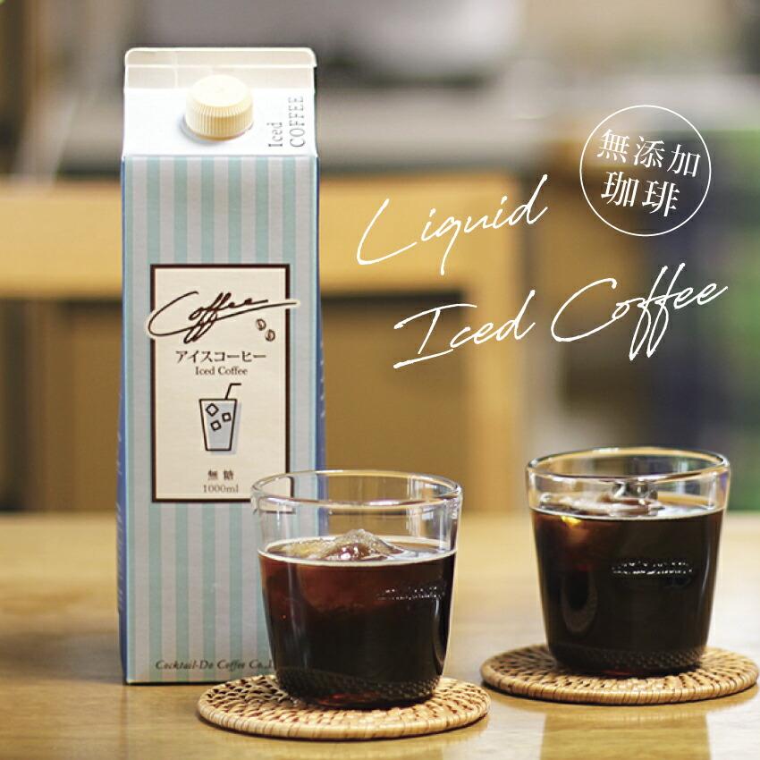 パック アイス コーヒー