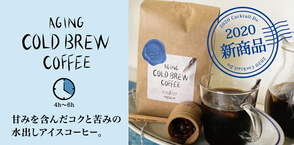 コールドブリュー水出しアイスコーヒー