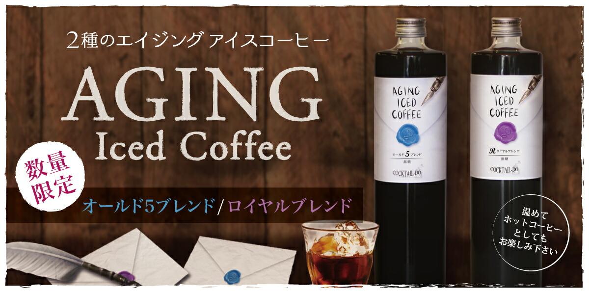 エイジングアイスコーヒーオールド5ロイヤル
