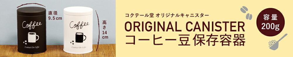 コクテール堂オリジナルキャニスター缶
