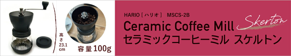 HARIOセラミックコーヒーミル