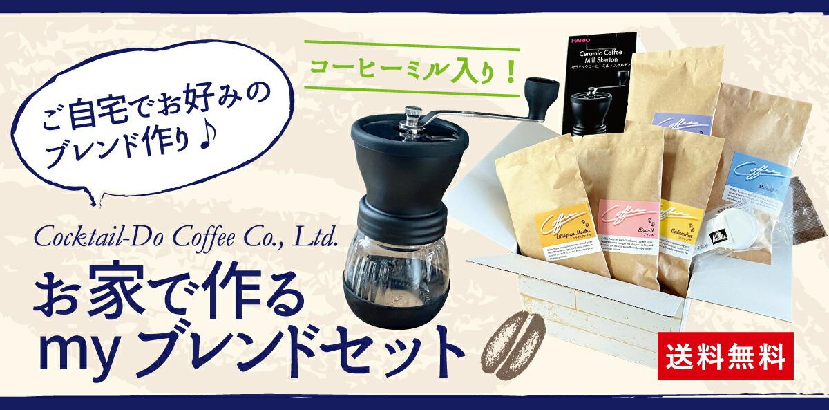 おうちカフェ2