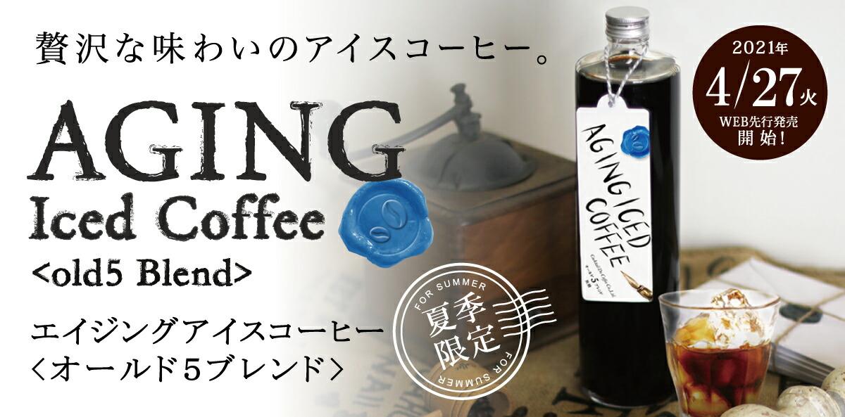 エイジングアイスコーヒー