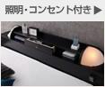 照明・コンセント付きベッド