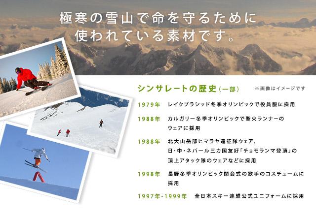 極寒の雪山で命を守るために使われている素材です。