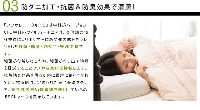 ポイント3:防ダニ加工・抗菌&防臭効果で清潔!