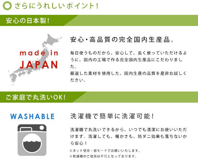 安心の日本製!ご家庭で丸洗いOK!