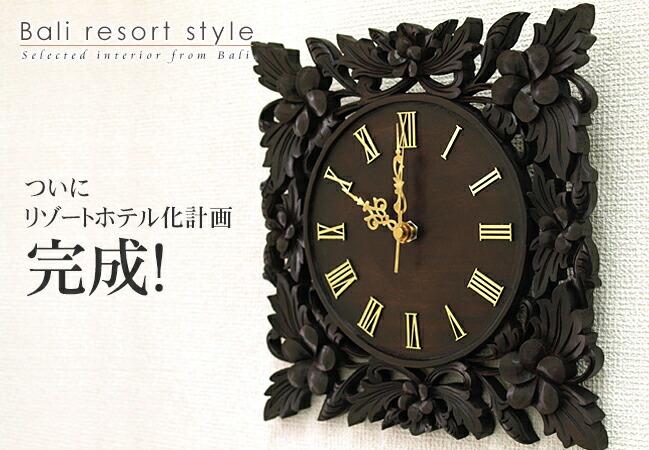 バリの掛け時計