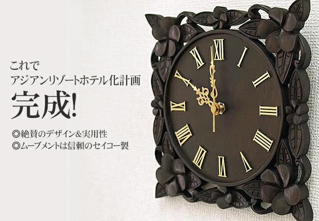 バリの木製時計