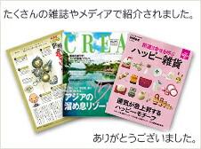 たくさんの雑誌やメディアで紹介されました。