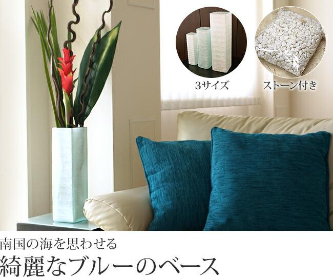 ガラスのベース(花瓶)