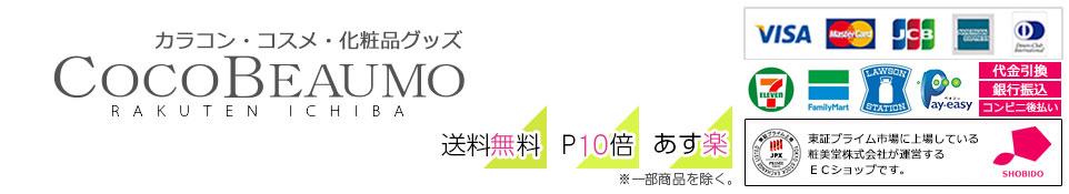 COCOBEAUMO ココビューモ 東証一部上場 SHO-BI株式会社が運営するECショップです
