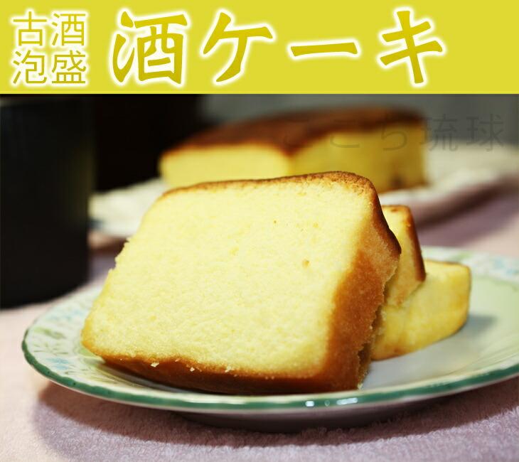 古酒泡盛を使用した酒ケーキ