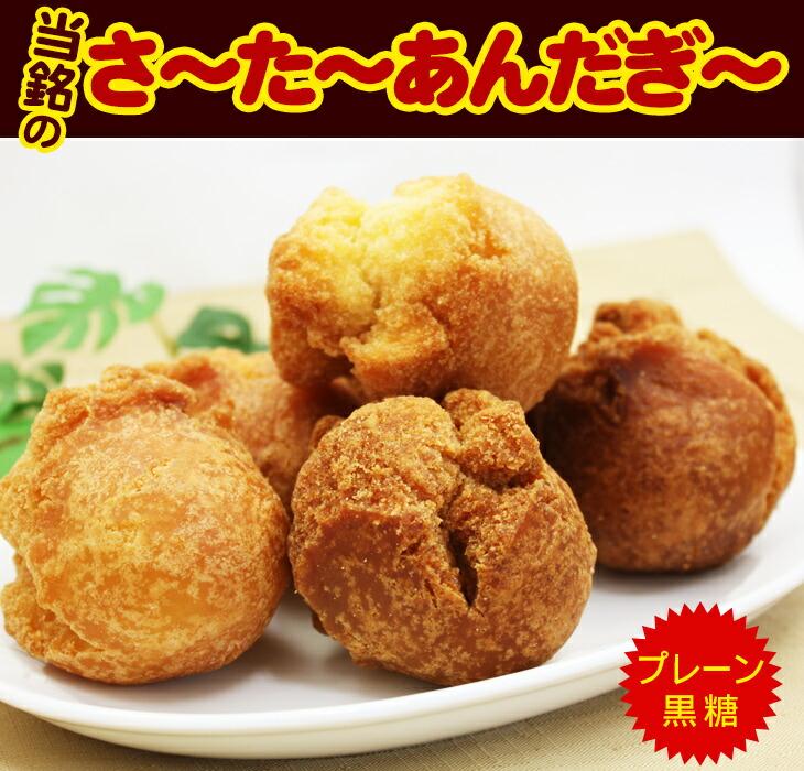 当銘食品のサーターアンダギー(プレーン&黒糖)