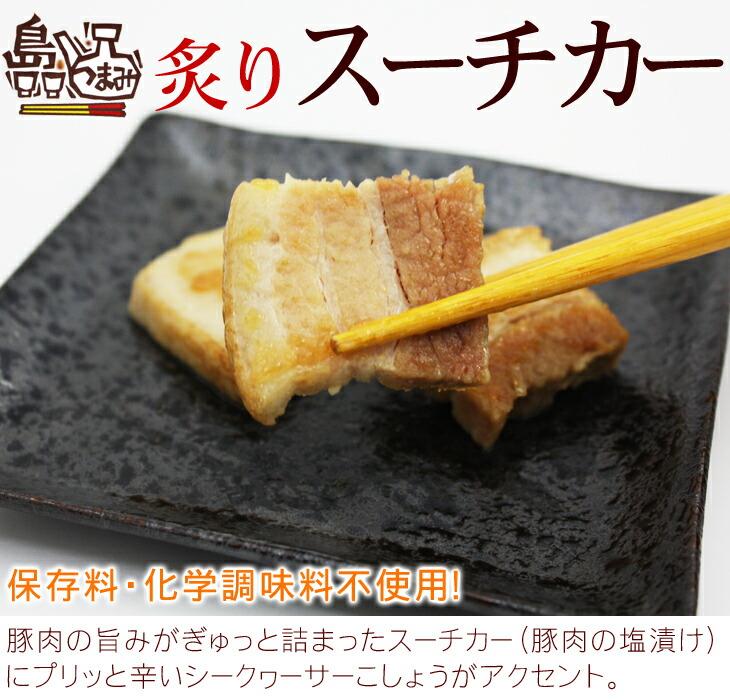 島つまみ 炙りスーチカー(豚肉の塩漬け)