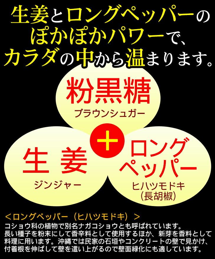 粉黒糖+生姜+ヒハツモドキ